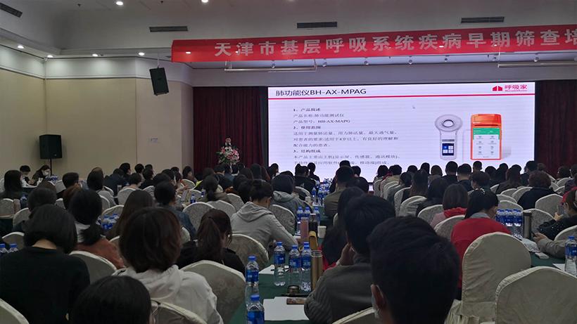 天津 | 基层呼吸系统疾病早期筛查项目正式启动